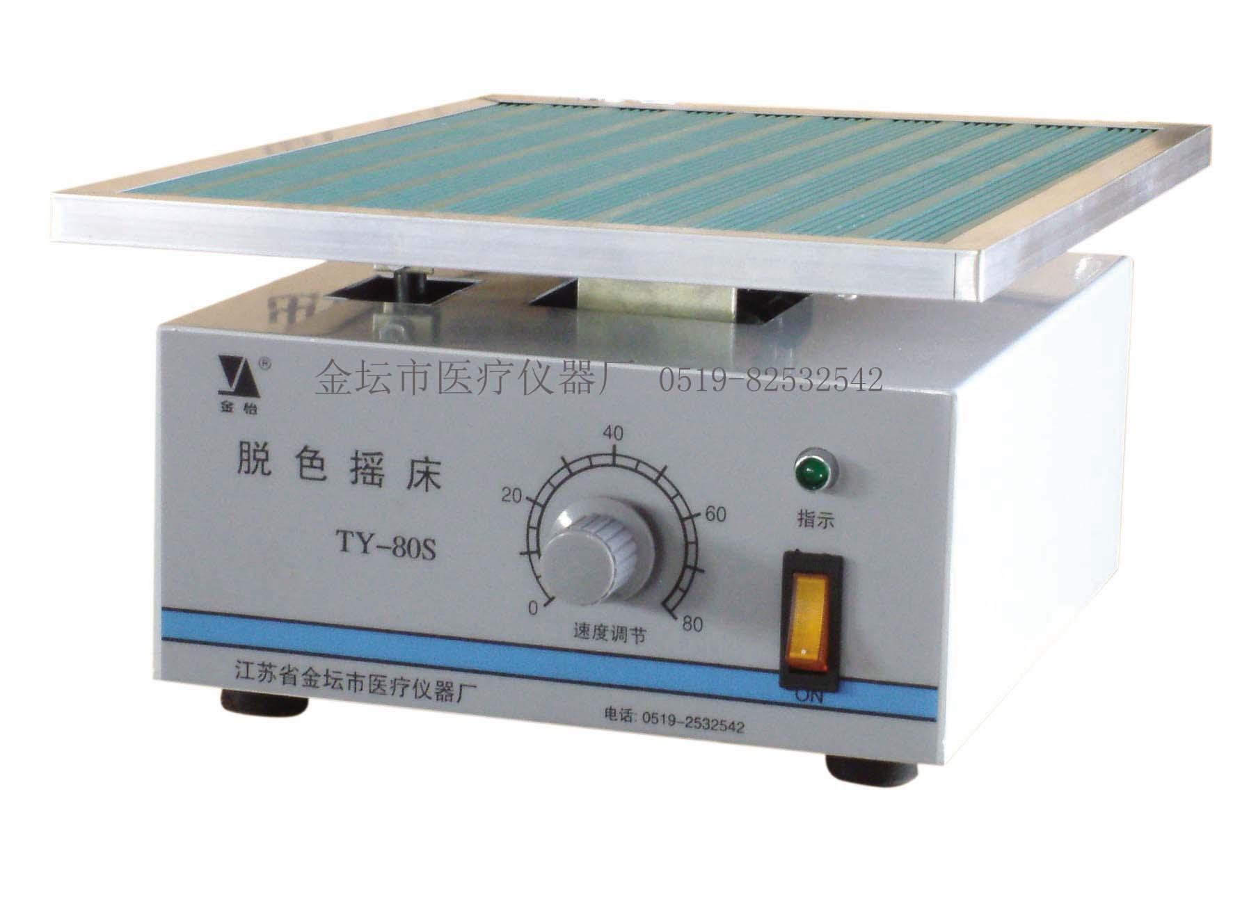 江苏金坛TY-80S脱色摇床