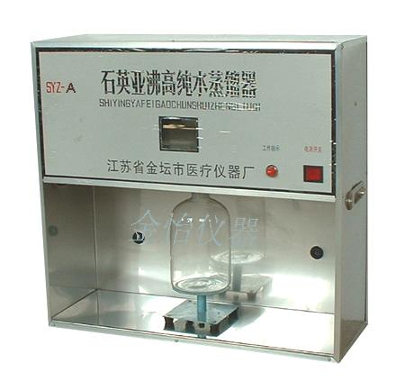 江苏金坛SYZ-A石英亚沸蒸馏器