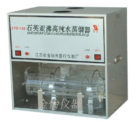 江苏金坛SYZ-135石英亚沸蒸馏器
