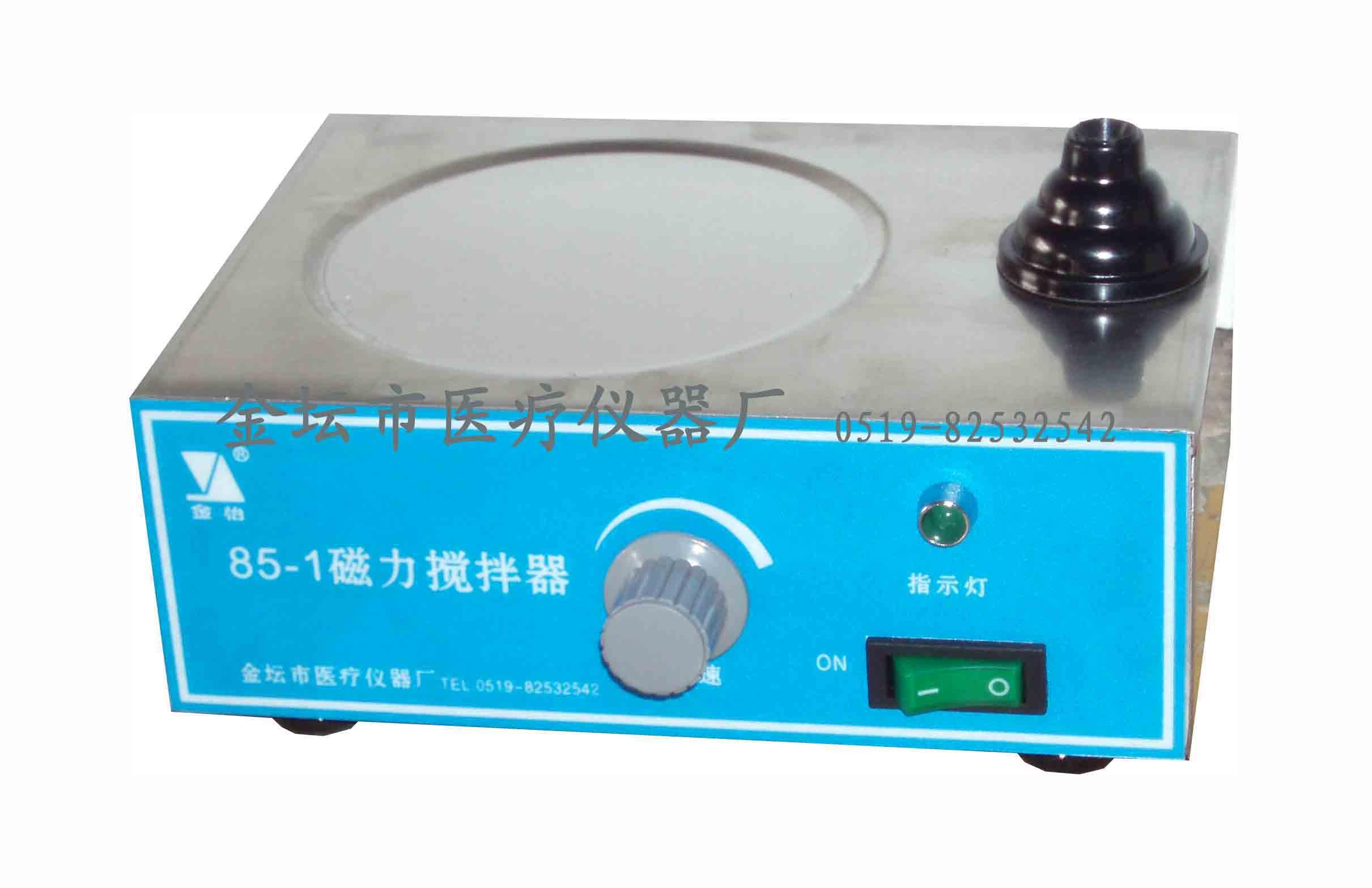 江苏金坛85-1磁力搅拌器