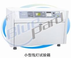上海一恒LXD-025N氙灯耐气候试验箱(小型)