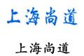 上海尚道仪器制造有限公司