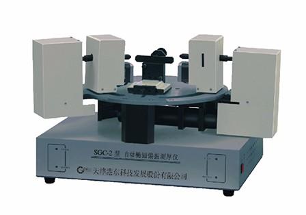 天津港东SGC-2自动椭圆偏振测厚仪