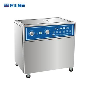 昆山舒美KQ-1000E超声波清洗器