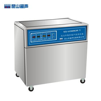 昆山舒美KQ-AS2000KDE高功率超声波清洗器