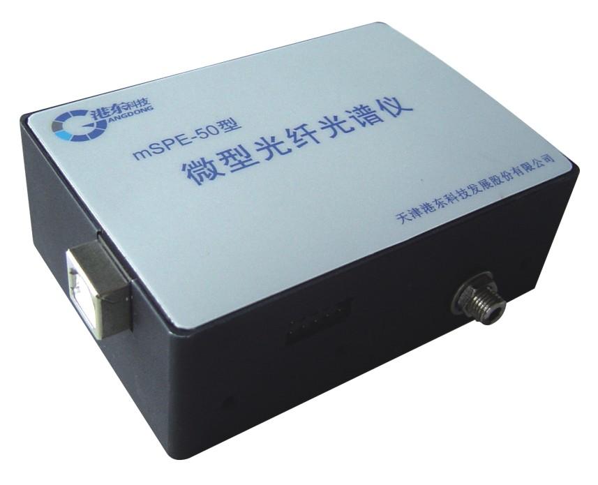 天津港东MSPE-50微型光纤光谱仪