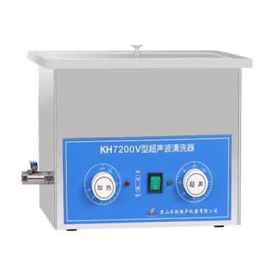 昆山禾创KH7200V旋钮式超声波清洗机