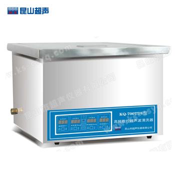 昆山舒美KQ-700TDV高频超声波清洗器