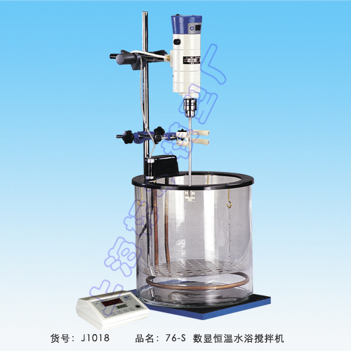 上海标本76-S数显恒温水浴搅拌机