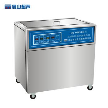 昆山舒美KQ-1500VDE双频超声波清洗器