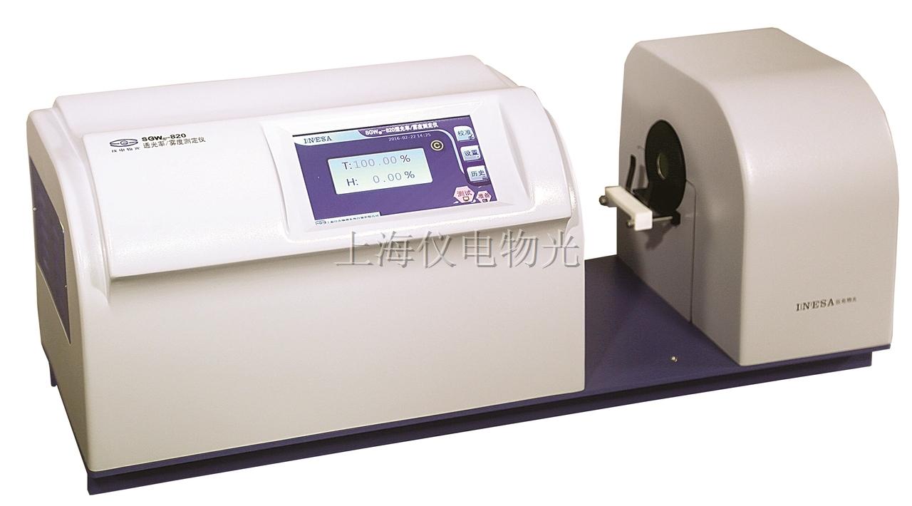 上海仪电物光SGW-810透光率/雾度测定仪