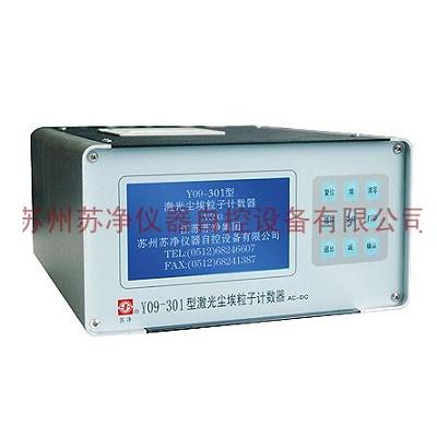 苏净集团Y09-301AC-DC激光尘埃粒子计数器
