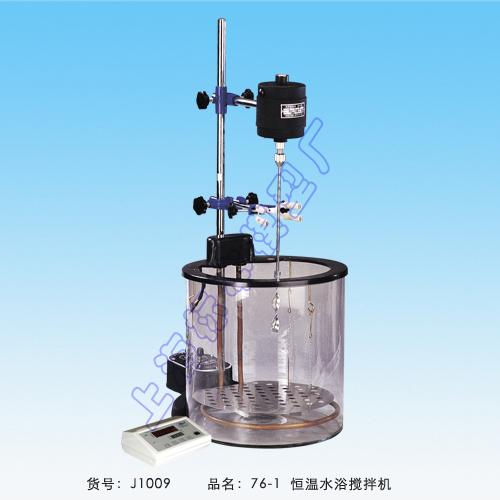 上海标本76-1恒温水浴搅拌机