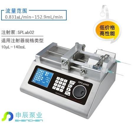 保定申辰SPLab02实验室注射泵(非医用)
