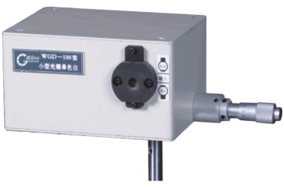 天津港东WGD-100小型光栅单色仪