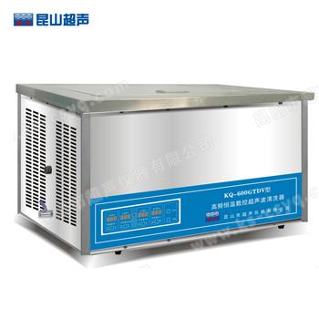 昆山舒美KQ-600GTDV高频恒温超声波清洗器
