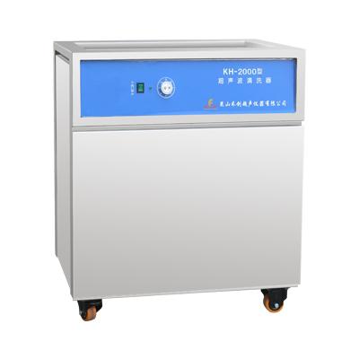 昆山禾创KH-2000落地式超声波清洗机