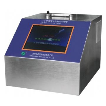 苏州尚田LPC-310激光尘埃粒子计数器(28.3L/min,触摸屏)