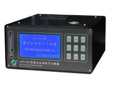 苏州尚田LPC-301型激光尘埃粒子计数器 LCD pile