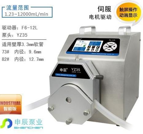 保定申辰F6-12L分配型工业蠕动泵(智能版)