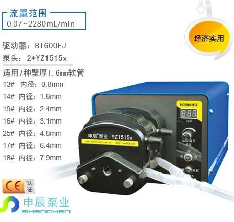 保定申辰BT600FJ分配型蠕动泵(经济版)
