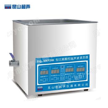 昆山舒美KQ-100VDB三频超声波清洗器