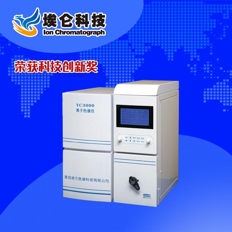埃仑YC3000离子色谱仪
