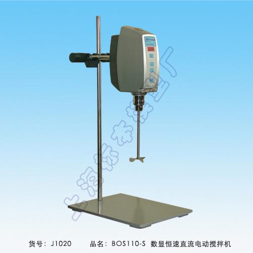 上海标本BOS110-S数显恒速直流电动搅拌机