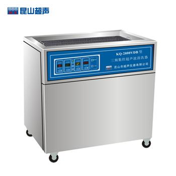 昆山舒美KQ-2000VDB三频超声波清洗器
