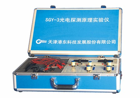 天津港东SGY-3光电探测原理实验仪