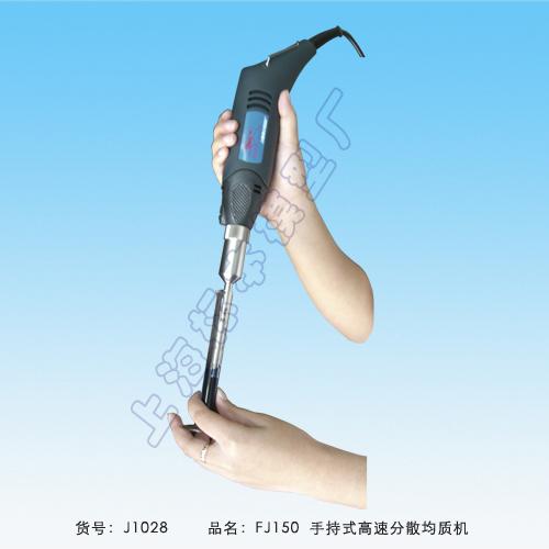 上海标本FJ150手持式高速分散均质机