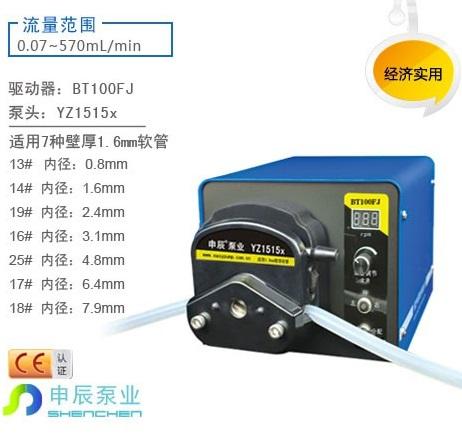 保定申辰BT100FJ分配型蠕动泵(经济版)