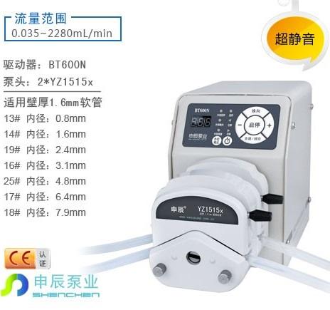 保定申辰BT600N标准型蠕动泵