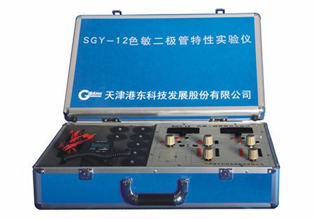 天津港东SGY-12色敏二极管特性实验仪