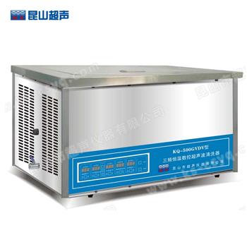 昆山舒美KQ-500GVDV三频恒温超声波清洗器
