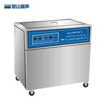 昆山舒美KQ-1500VDE三频超声波清洗器