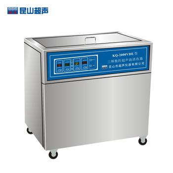 昆山舒美KQ-2000VDE三频超声波清洗器