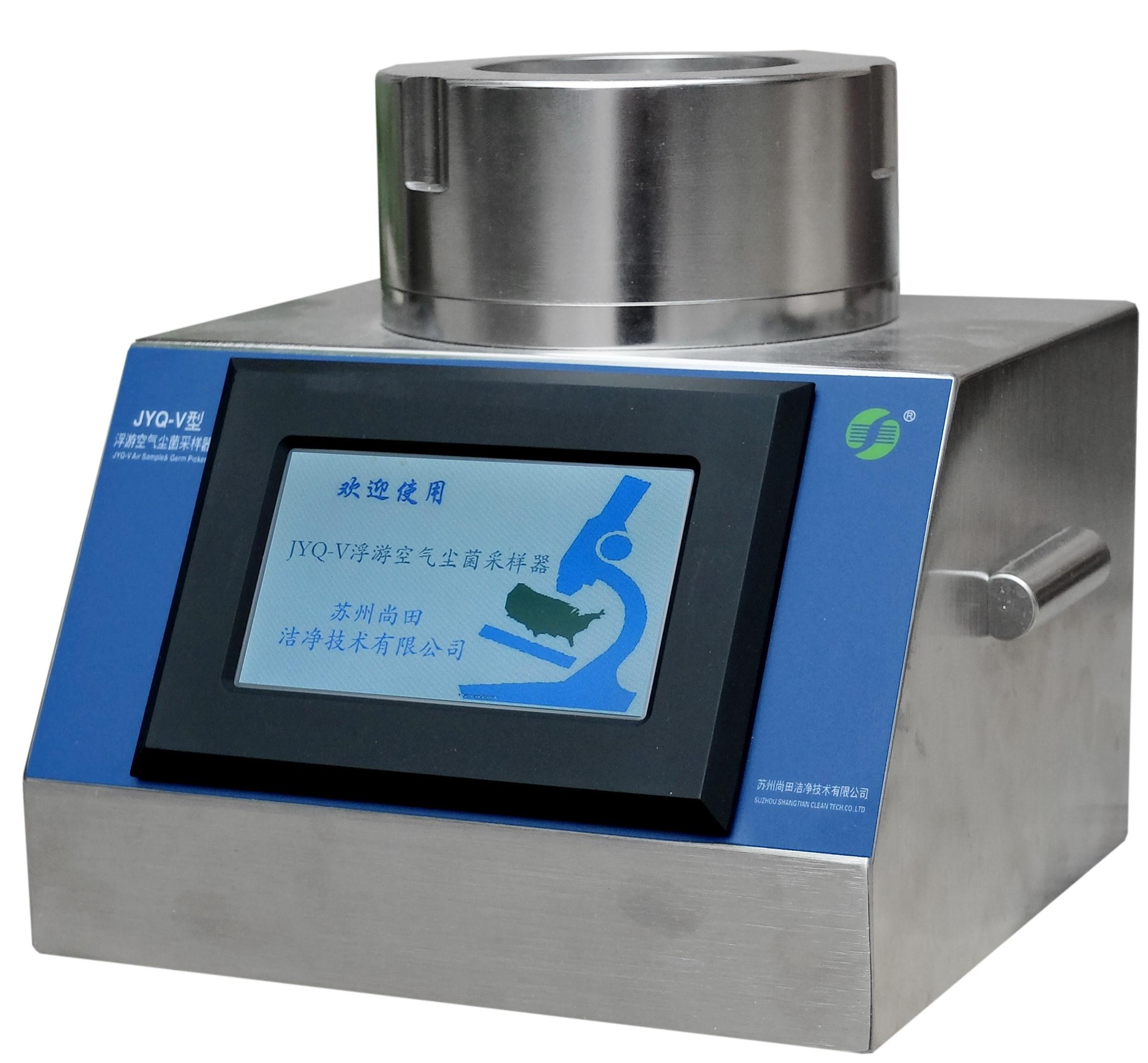 苏州尚田JYQ-V型浮游空气尘菌采样器