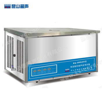 昆山舒美KQ-600GDV恒温超声波清洗器