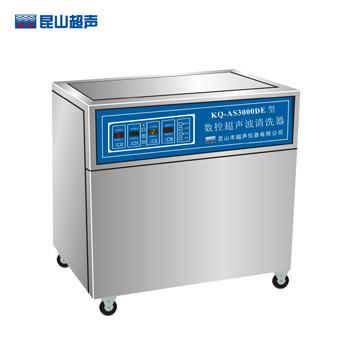 昆山舒美KQ-AS3000DE超声波清洗器