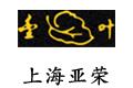 上海亚荣生化仪器厂