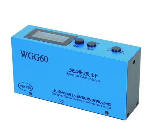 上海昕瑞WGG60D光泽度计(仪)