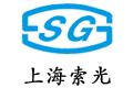 上海索光光电技术有限公司