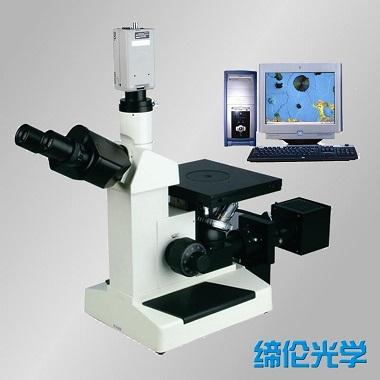 上海缔伦4XCE电脑型三目倒置金相显微镜