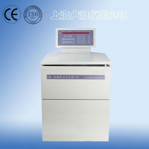 上海卢湘仪GL-21M落地式高速冷冻离心机