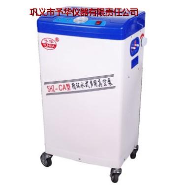 巩义予华SHZ-CA防腐一次成型外壳三抽头循环水式真空泵