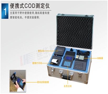 连华科技5B-2A型精巧便携型COD测定仪