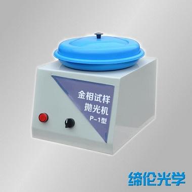 上海缔伦P-1单盘金相试样抛光机