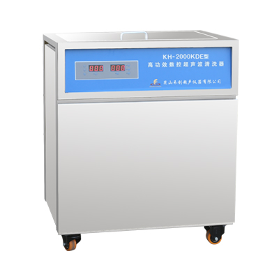 昆山禾创KH-2000KDE单槽式高功率数控超声波清洗机