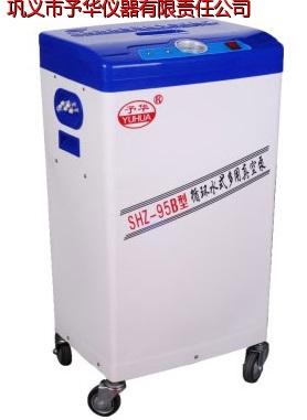 巩义予华SHZ-95B防腐一次成型外壳五抽头循环水式真空泵